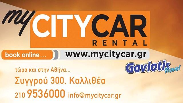 Τώρα το ΓΑΒΙΩΤΗΣ my CITY CAR  και στην Αθήνα
