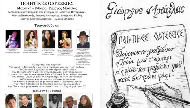«Ποιητικές Οδύσσειες», η νέα δισκογραφική δουλειά του Γιώργου Μπάιλα