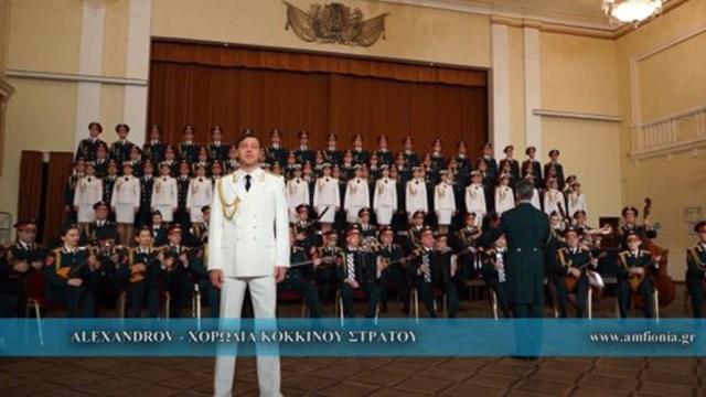 Της Δικαιοσύνης Ηλιε Νοητέ: Η Χορωδία του Κόκκινου Στρατού τραγουδά για την Ελληνική Επανάσταση