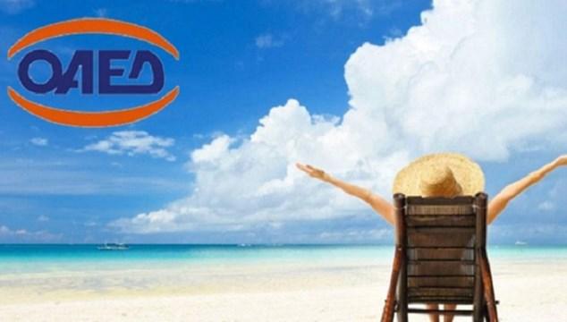 ΟΑΕΔ: Μέχρι την Πέμπτη οι αιτήσεις για το πρόγραμμα κοινωνικού τουρισμού