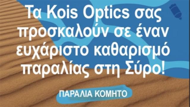 Τα Kois Optics θα συμμετέχουν στο καθαρισμό της παραλίας Κόμητο