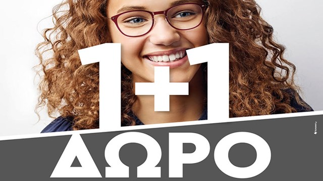 1 + 1 ΔΩΡΟ! Back to School Προσφορά