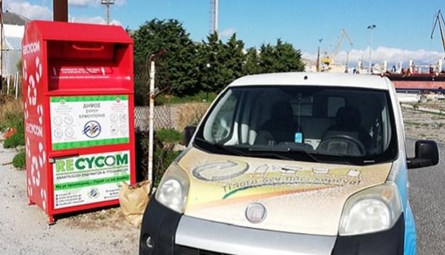 Δωροεπιταγές σε τρόφιμα και σχολικά είδη από την ανακύκλωση στους «κόκκινους κάδους»