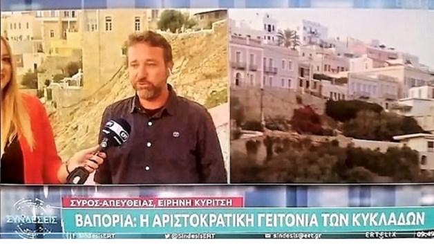 """Η Σύρος για ένα διήμερο ζωντανά στην εκπομπή """"Συνδέσεις"""""""
