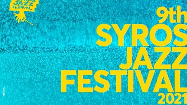 Ξεκίνημα αύριο Παρασκευή για τις εκδηλώσεις του Syros Jazz Festival