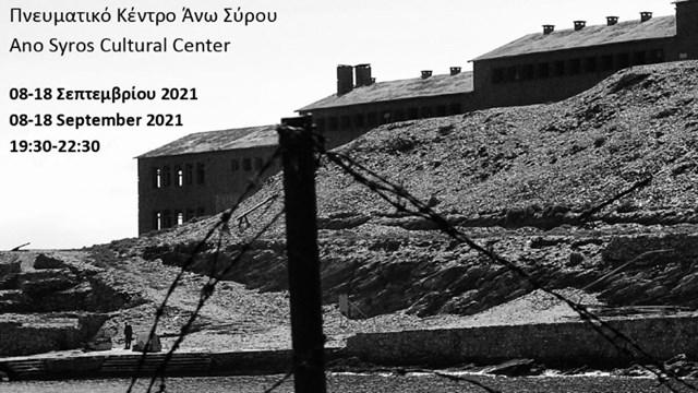 """Λέσχη Φωτογραφίας-Κινηματογράφου Σύρου: """"Γυάρος - Τόπος εξορίας"""""""