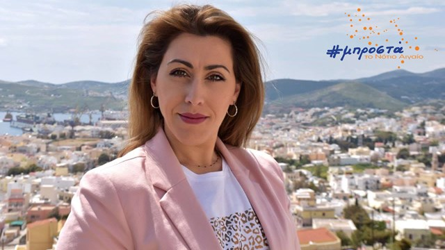 Η Μαριάννα Βακονδίου από τη Σύρο υποψήφια στο πλευρό του Γιώργου Χατζημάρκου