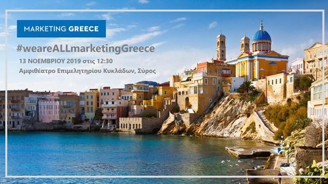 Η Marketing Greece σας προσκαλεί σε μια ανοικτή συζήτηση για το τουριστικό προϊόν της Σύρου