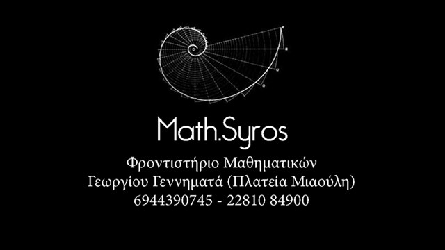 """""""Math.Syros : Εγγραφές θερινών τμημάτων Μαθηματικών"""""""