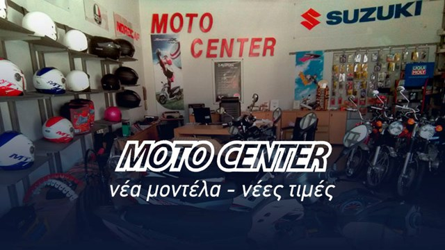 MOTO CENTER: Νέες τιμές στα scooters