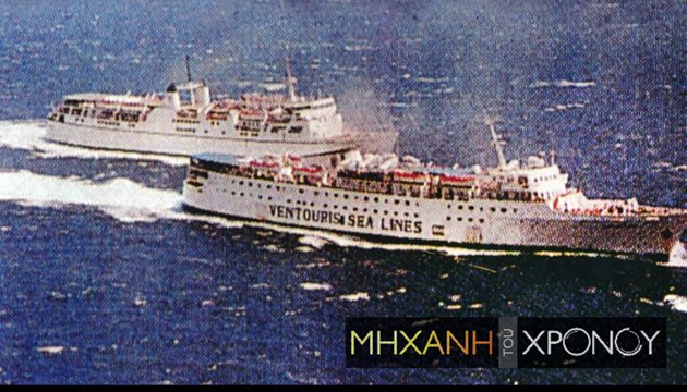 Η μεγαλύτερη κόντρα πλοίων στο Αιγαίο