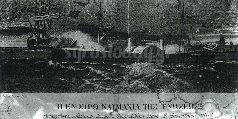 Η Ναυμαχία του πλοίου «ΕΝΩΣΙΣ» με τα τουρκικά πολεμικά έξω από το λιμάνι της Σύρου το 1868