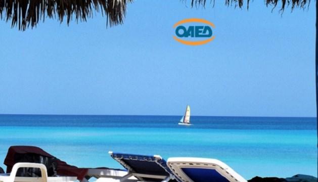 ΟΑΕΔ: Από σήμερα η ηλεκτρονική υποβολή αιτήσεων για τις 300.000 επιταγές κοινωνικού τουρισμού