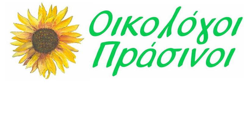Αποσπάσεις Δημοσίων Υπαλλήλων στους Οικολόγους Πράσινους βάσει του νόμου 2910/2001.