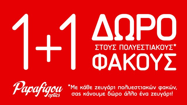 Papafigou Optics: Προσφορά 1+1 δώρο στους πολυεστιακούς φακούς