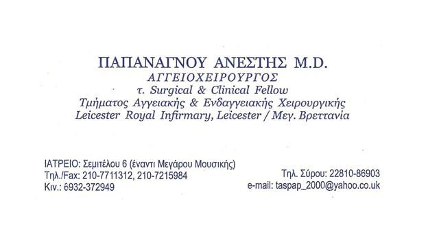 Ο Αγγειοχειρουργός Iατρός Ανέστης Παπανάγνου θα δεχθεί ασθενείς στην Σύρο στις 11 Νοεμβρίου