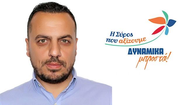 """Ο Μιχάλης Παράβαλος υποψήφιος με το συνδυασμό """"Η Σύρος που Αξίζουμε"""""""