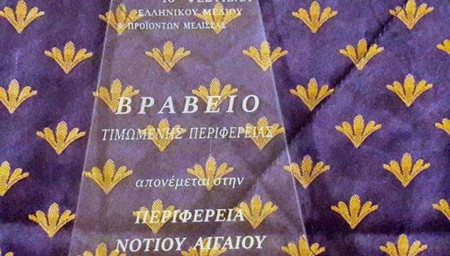 Τιμήθηκε η Περιφέρεια Νοτίου Αιγαίου στο 10ο Φεστιβάλ Μελιού