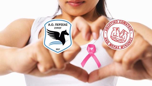 Οι γυναίκες στο γήπεδο… ενάντια στον καρκίνο του μαστού