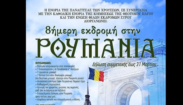 8ημερη Εκδρομη Στην Ρουμανια - 425€ all inclusive !