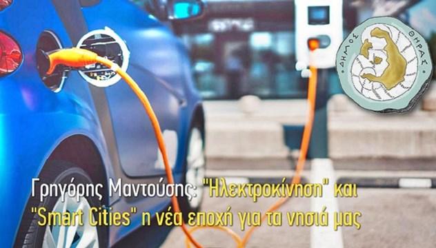 """Σαντορίνη: Ένταξη του έργου """"Υποδομές ηλεκτροκίνησης - Ηλεκτρικά Οχήματα - Σταθμοί φόρτισης"""""""