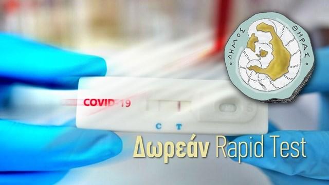 Σαντορίνη: Όγδοη εβδομάδα δωρεάν rapid test από τον Δήμο