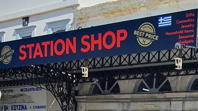 Το Station Shop τώρα και στην Ερμούπολη