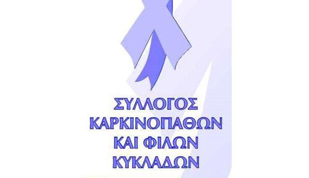 «Ο καρκίνος νικιέται εφόσον διαγνωστεί έγκαιρα»