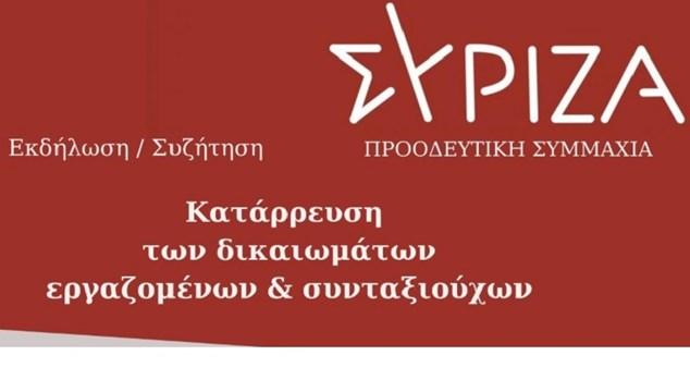 Πολιτική ανοιχτή εκδήλωση του ΣΥΡΙΖΑ στη Σύρο