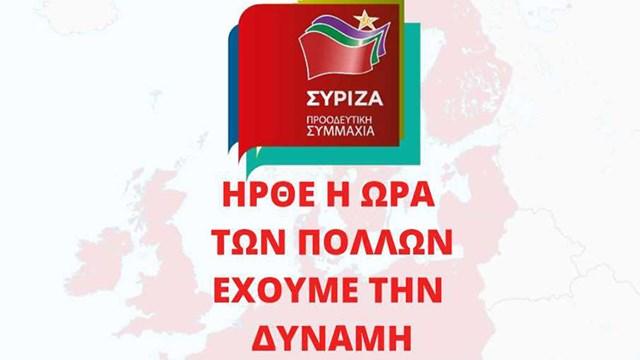 Πολιτική εκδήλωση του ΣΥΡΙΖΑ στη Σύρο