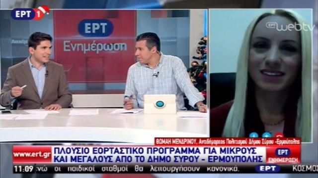 Η Σύρος μέσα από την οθόνη της ΕΡΤ 1