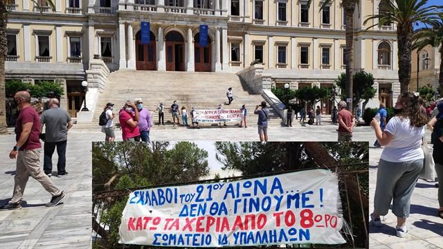 Σύρος: Συγκέντρωση διαμαρτυρίας και πορεία ενάντια στον εργασιακό νόμο