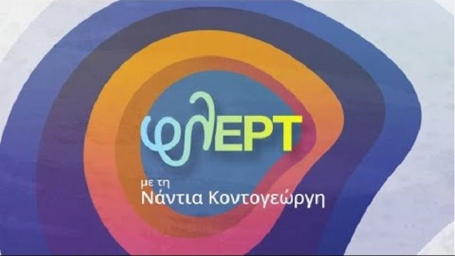 """Η Σύρος πρωταγωνιστεί στο νέο τηλεοπτικό μαγκαζίνο """"ΦλΕΡΤ"""" της ΕΡΤ1"""