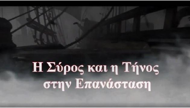 Η Σύρος και η Τήνος στην Ελληνική Επανάσταση