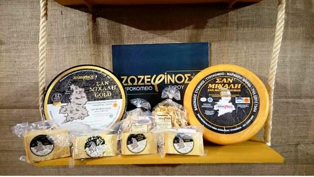 Τα Συριανά τυριά του Τυροκομείου «Ζωζεφίνος» απέσπασαν βραβεία ποιότητας και γεύσης