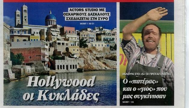 Σχολή Hollywood στη Σύρο