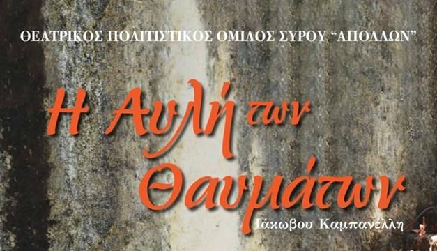 """Ο Θεατρικός Πολιτιστικός Όμιλος Σύρου «Απόλλων» παρουσιάζει την """"Αυλή των Θαυμάτων"""""""