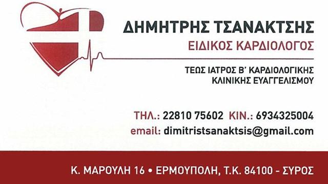 Λειτουργία νέου καρδιολογικού ιατρείου στη Σύρο