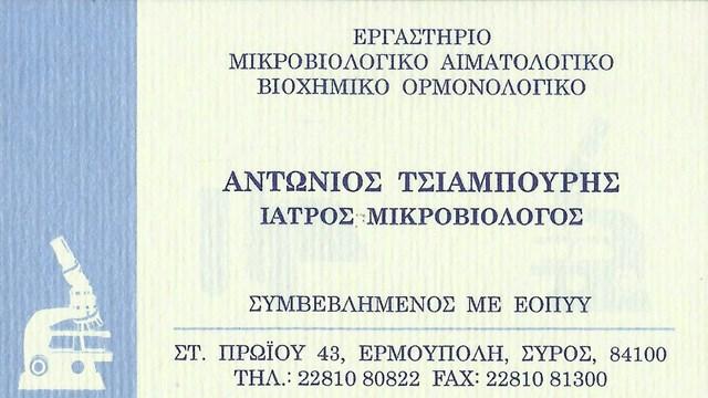 Το Μικροβιολογικό ιατρείο του Αντωνίου Τσιαμπούρη επί της οδού Σταματίου Πρωίου αρ.43 θα είναι κλειστό από 26/11 έως και 29/11