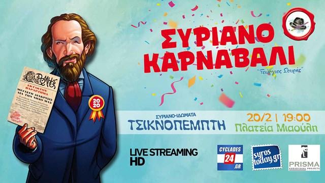 """Τσικνοπέμπτη live με τα """"Συριανο-ιδώματα"""" στην Πλατεία Μιαούλη"""