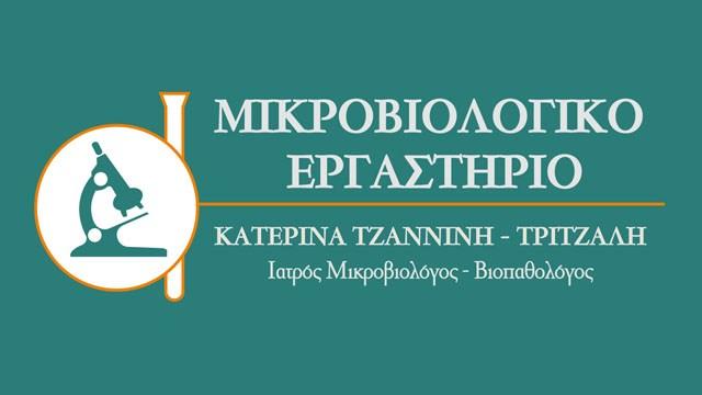 Το Μικροβιολογικό εργαστήριο Κ. Τζαννίνη-Τρίτζαλη θα μείνει κλειστό την εβδομάδα του Δεκαπενταύγουστου