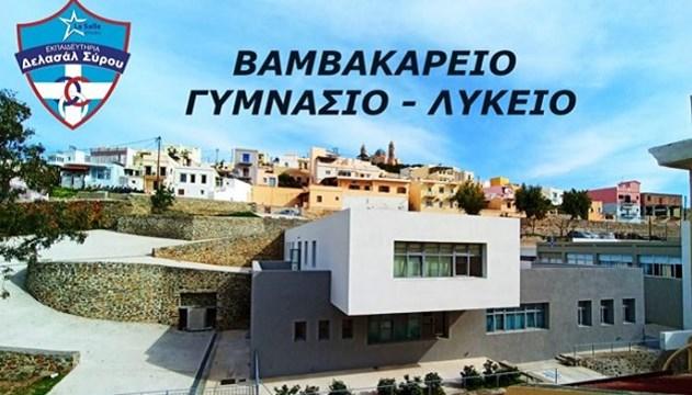 """Άδεια λειτουργίας για το """"Βαμβακάρειο Λύκειο"""" Σύρου"""