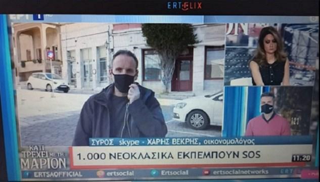 Στην ΕΡΤ1 το θέμα των κτιρίων της Σύρου που βρίσκονται υπό κατάρρευση