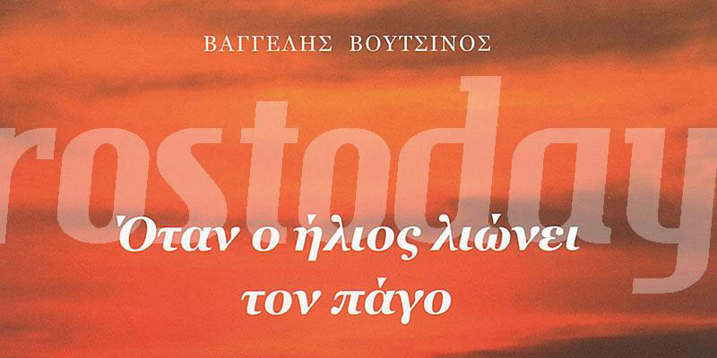 Ο Δημήτρης Χάλαρης για τον συριανό ποιητή Βαγγέλη Βουτσίνο