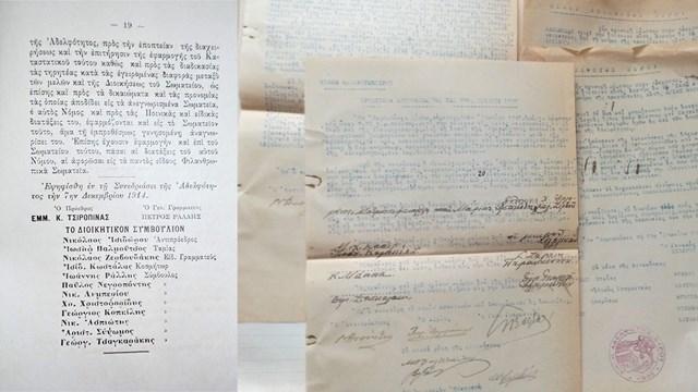 Τα αρχεία της Χιακής Αδελφότητας Σύρου