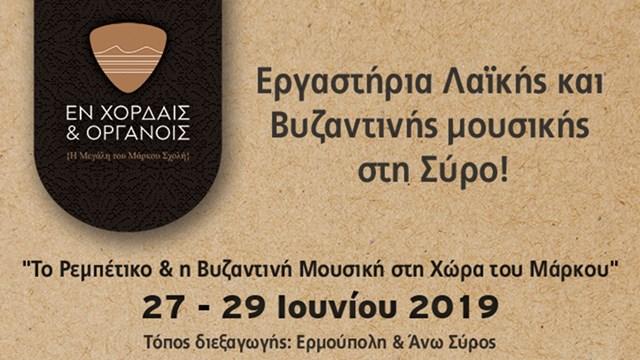 Εργαστήρια Λαϊκής και Βυζαντινής μουσικής στη Σύρο!