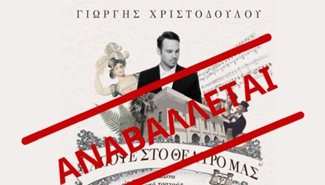 """Ματαιώνεται η παράσταση """"Απόψε στο Θέατρο μας"""" με τον Γιώργη Χριστοδούλου"""