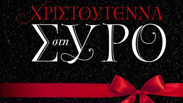 Στην τελική ευθεία για τις Χριστουγεννιάτικες εκδηλώσεις