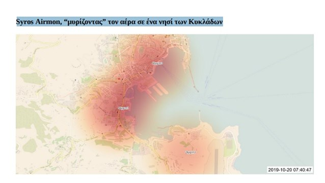 "Syros Αirmon, ""μυρίζοντας"" τον αέρα σε ένα νησί των Κυκλάδων"