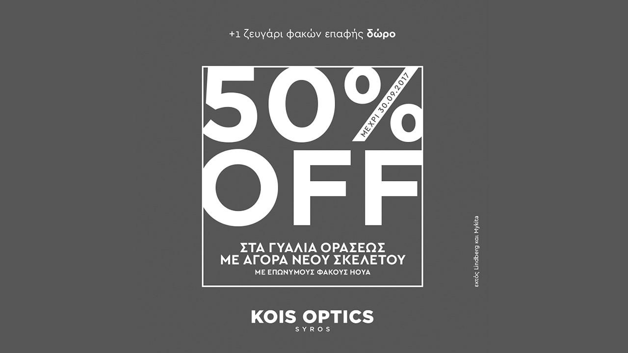 818503c308 syrostoday.gr - Επικαιρότητα - Kois Optics έκπτωση -50% στα γυαλιά ...